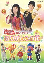 NHKおかあさんといっしょ 最新ソングブック 「ありがとうの花」(通常)(DVD)