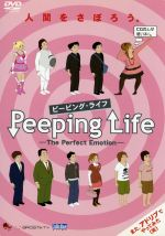 Peeping Life(ピーピング・ライフ)-The Perfect Emotion-(通常)(DVD)