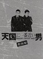 天国に一番近い男-教師編-(通常)(DVD)