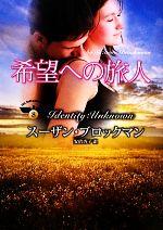 希望への旅人 危険を愛する男たち 8(MIRA文庫)(文庫)