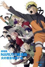 劇場版NARUTO-ナルト-疾風伝 火の意志を継ぐ者(通常)(DVD)