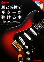 耳と感性でギターが弾ける本(ギター・マガジン)(CD1枚付)(単行本)