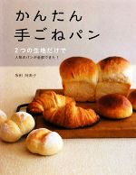 かんたん手ごねパン 2つの生地だけで人気のパンが全部できた!(単行本)