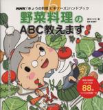 きょうの料理ビギナーズ 野菜料理のABC教えます(生活実用シリーズ きょうの料理ビギナーズハンドブック)(単行本)