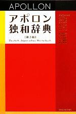 アポロン独和辞典(単行本)