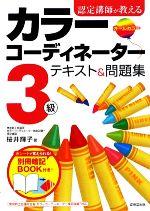 認定講師が教えるカラーコーディネーター3級テキスト&問題集(別冊、赤シート付)(単行本)