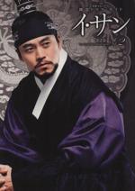 韓国ドラマ・ガイド イ・サン(教養・文化シリーズ)(第2巻)(単行本)