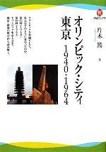 オリンピック・シティ東京 1940・1964(河出ブックス)(単行本)