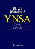 山元式新頭針療法YNSA
