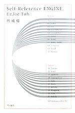 Self‐Reference ENGINE(ハヤカワ文庫JA)(文庫)