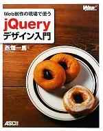 Web制作の現場で使うjQueryデザイン入門(単行本)