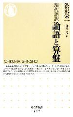 現代語訳 論語と算盤(ちくま新書)(新書)