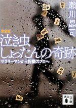 泣き虫しょったんの奇跡 完全版 サラリーマンから将棋のプロへ(講談社文庫)(文庫)