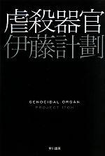 虐殺器官(ハヤカワ文庫JA)(文庫)