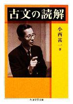 古文の読解(ちくま学芸文庫)(文庫)