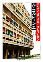 マルセイユのユニテ・ダビタシオン(ちくま学芸文庫)(文庫)