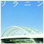 ソラニン サウンドトラック feat.ent(通常)(CDA)