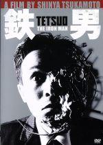 鉄男(通常)(DVD)