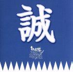 新撰組 PEACE MAKER オリジナルサウンドトラック(通常)(CDA)