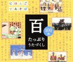 NHKにほんごであそぼCD 百~たっぷりうたづくし~(通常)(CDA)