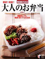 毎日続けられる大人のお弁当(実用BEST BOOKS)(単行本)