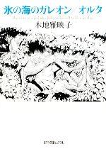 氷の海のガレオン/オルタ(ポプラ文庫ピュアフル)(文庫)