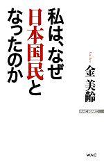 私は、なぜ日本国民となったのか(WAC BUNKO)(新書)