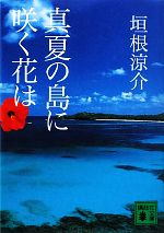 真夏の島に咲く花は(講談社文庫)(文庫)