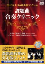 2010年全日本吹奏楽コンクール 課題曲合奏クリニックDVD(通常)(DVD)