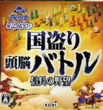 国盗り頭脳バトル 信長の野望 KOEI The Best(ゲーム)