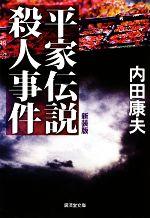 平家伝説殺人事件 新装版(廣済堂文庫)(文庫)