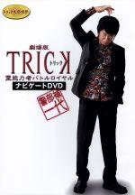 警部補一代~劇場版TRICK 霊能力者バトルロイヤル ナビゲートDVD~(通常)(DVD)