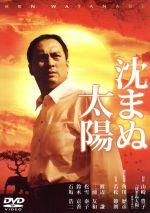 沈まぬ太陽 スペシャル・エディション(通常)(DVD)