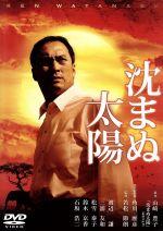 沈まぬ太陽 スタンダード・エディション(通常)(DVD)