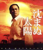 沈まぬ太陽(Blu-ray Disc)(BLU-RAY DISC)(DVD)