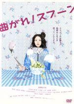 曲がれ!スプーン(通常)(DVD)