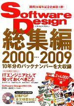 Software Design総集編 2000~2009(DVD-ROM1枚付)(単行本)
