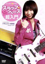 ゼッタイ弾けるスラップ・ベース超入門(TAB譜付)(通常)(DVD)