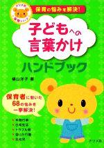 子どもへの言葉かけハンドブック 保育の悩みを解決!(文庫)
