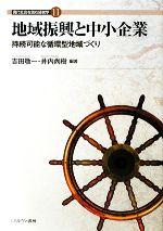 地域振興と中小企業 持続可能な循環型地域づくり(現代社会を読む経営学11)(単行本)