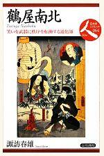 鶴屋南北 笑いを武器に秩序を転換する道化師(日本史リブレット人64)(単行本)