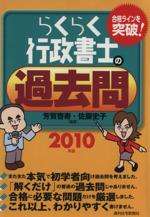 らくらく行政書士の過去問(2010年版)(単行本)
