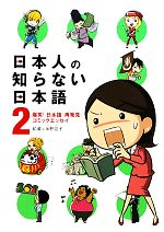 日本人の知らない日本語 コミックエッセイ 爆笑!日本語「再発見」(2)(単行本)