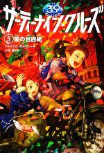 サーティーナイン・クルーズ 闇の包囲網(5)(児童書)