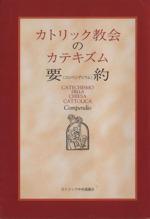 カトリック教会のカテキズム要約(コンペン(単行本)