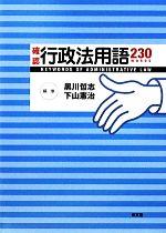 確認行政法用語230(単行本)
