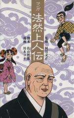 マンガ 法然上人伝(単行本)