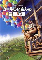 カールじいさんの空飛ぶ家(通常)(DVD)