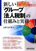 新しい「グループ法人税制」の仕組みと実務 平成22年度法人税法改正で注目!!(単行本)