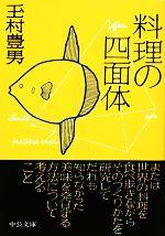 料理の四面体(中公文庫)(文庫)